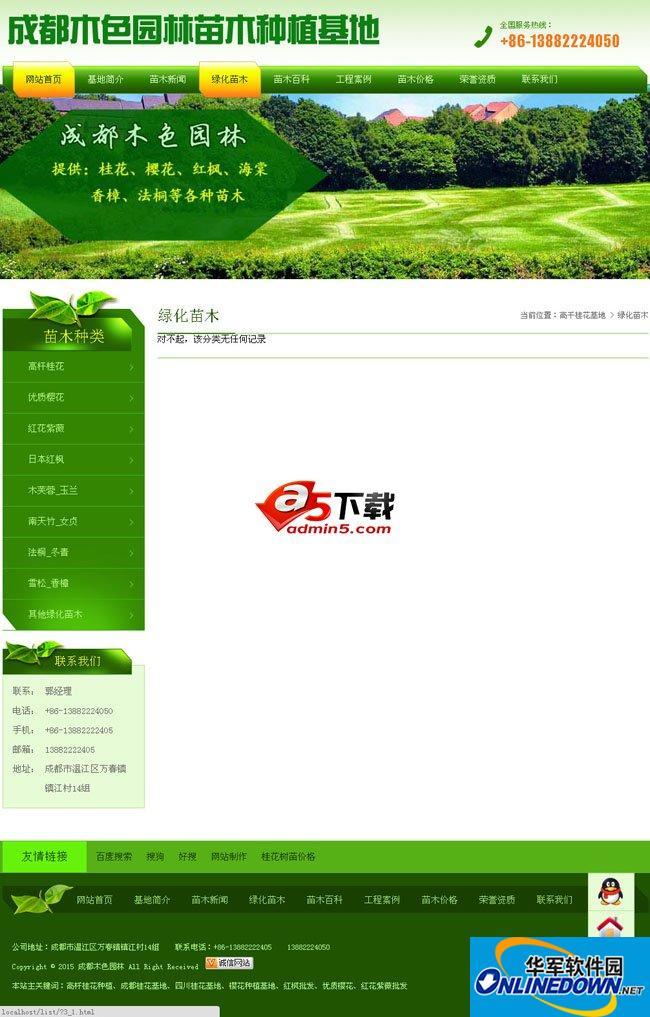 园林苗木营销型网站源码免费