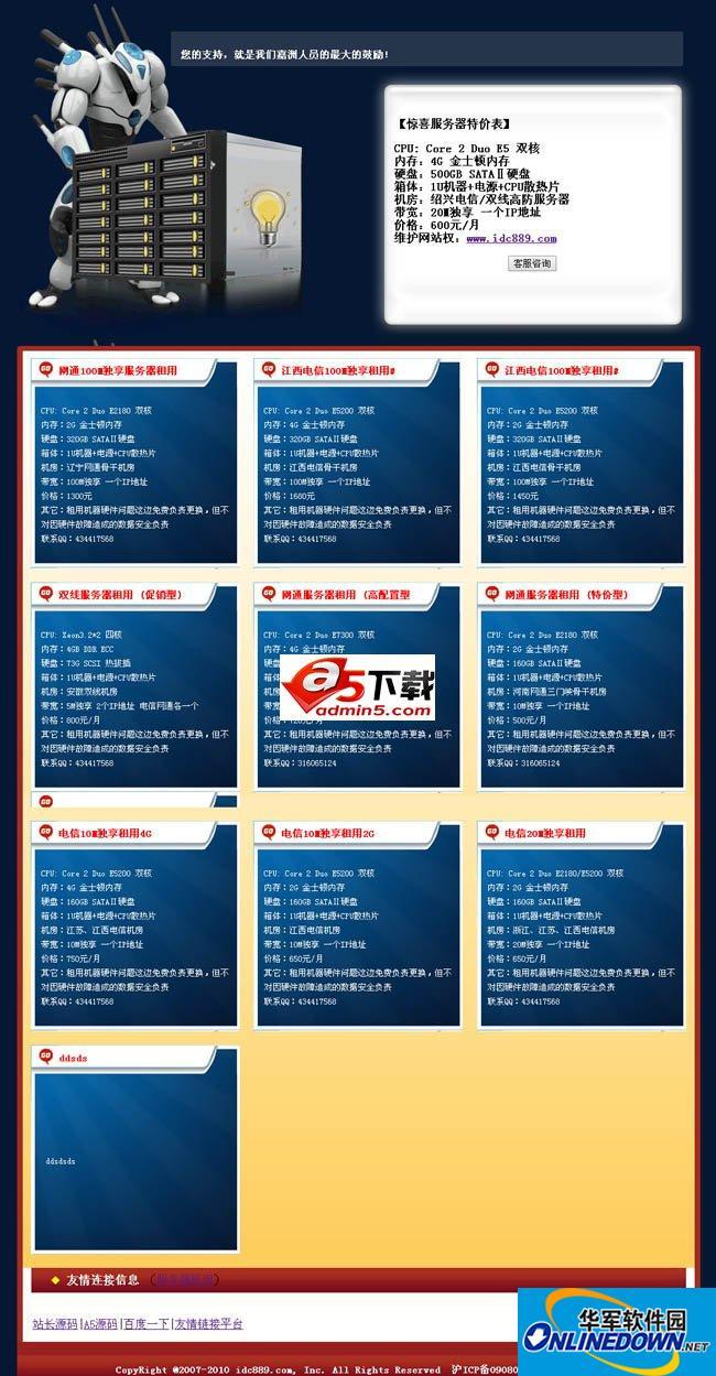 中国嘉洲服务器动态展示页带后台 1.1.0