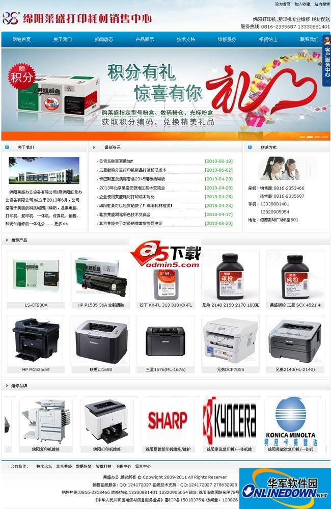 绵阳莱盛企业网站管理系统