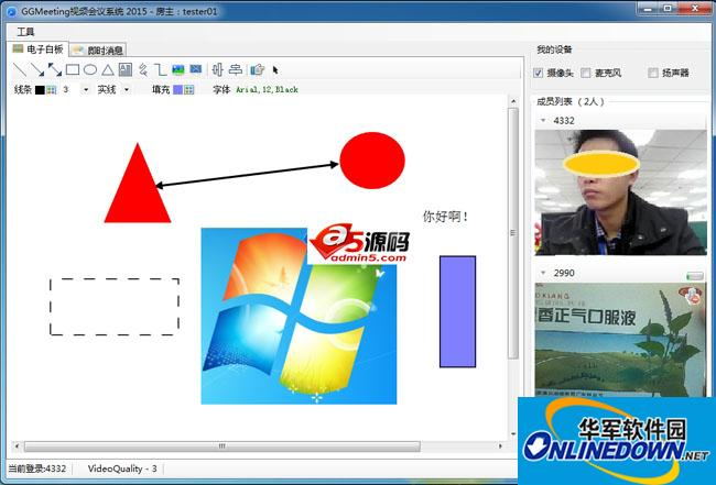 GGMeeting视频会议系统