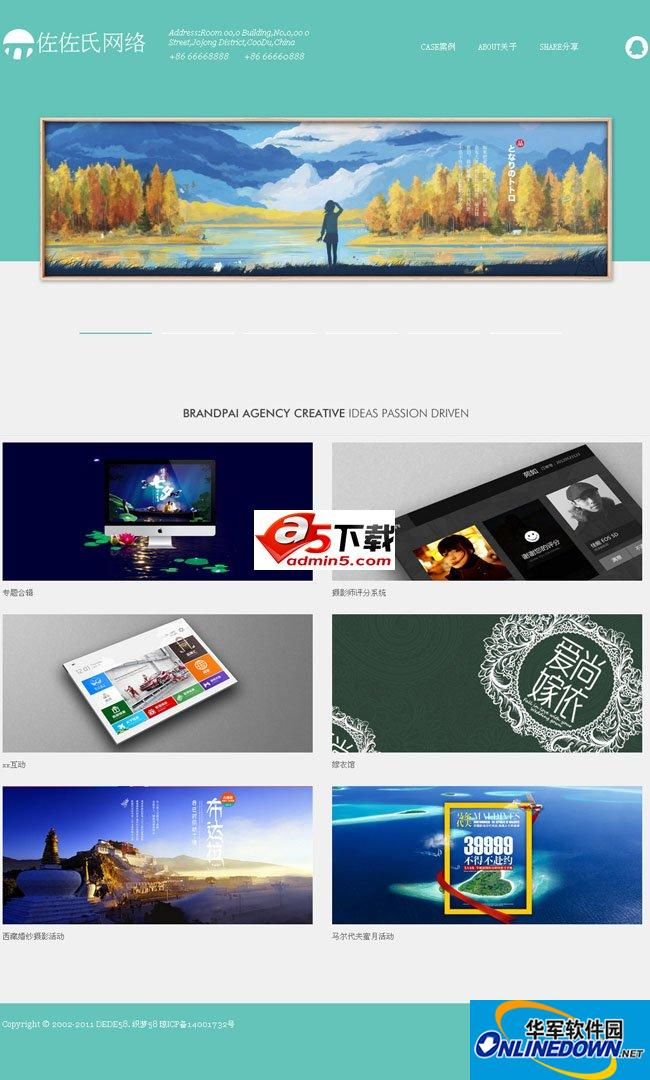 html5网站建设网络公司整站源码 PC版