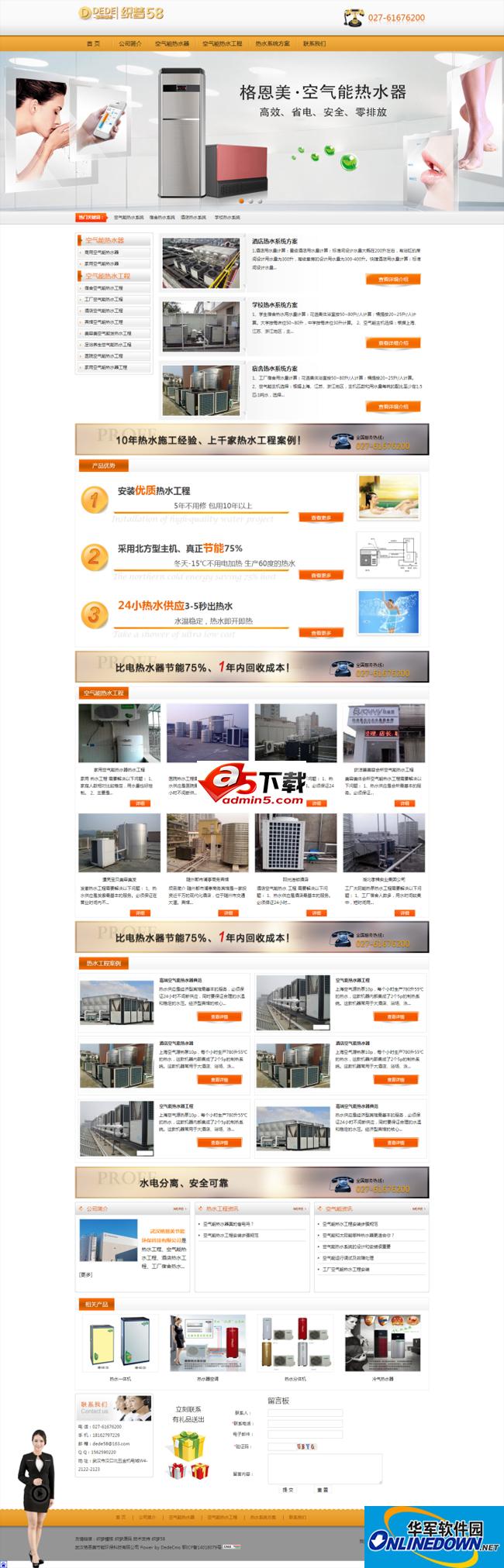 空气能源热水工程企业公司网站 PC版