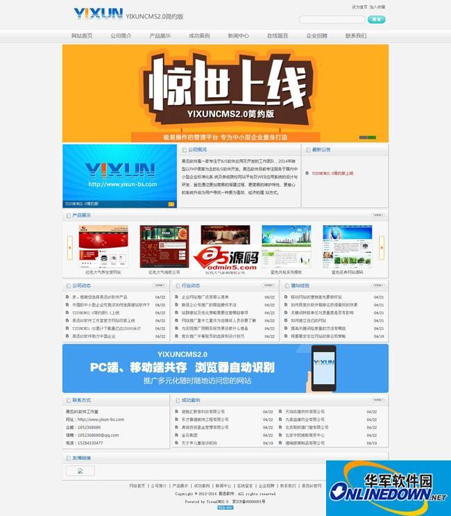 YIXUNCMS(易迅企业网站建设系统)