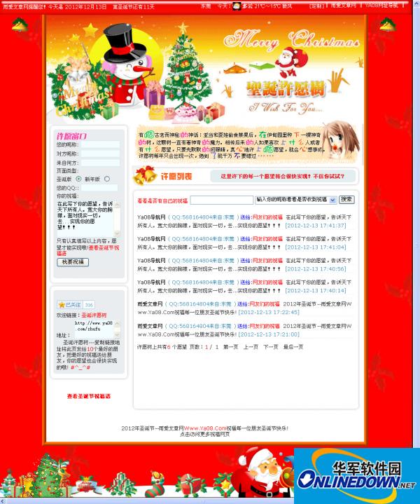 2012圣诞节最美祝福程序发布
