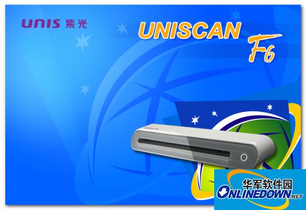 紫光Uniscan F6扫描仪驱动