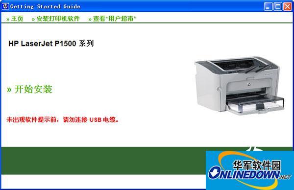 hp1505 打印机驱动 1.0 官方正式免费版