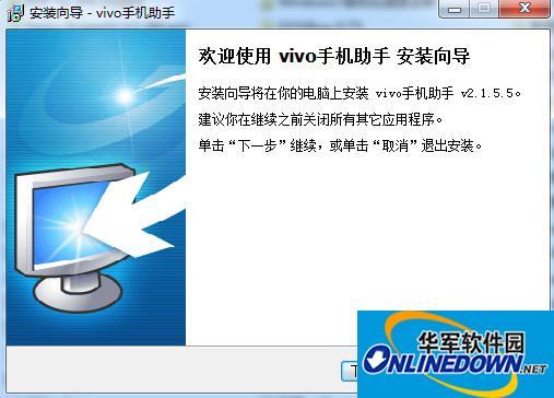 步步高(bbk)x1st驱动  v2.1.55 官方安装版