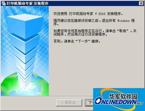 万能打印机驱动 2013 简体中文免费版