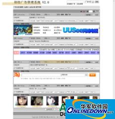 网站广告小管家 2.0 Build 090915