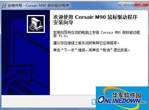 海盗船M90驱动  v1.0.0.37 官方中文安装版