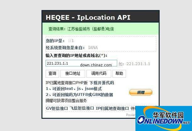 IP域名归属地查询接口PHP开源版  build 20091110