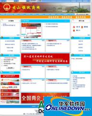 党政源码政府版TS PC版