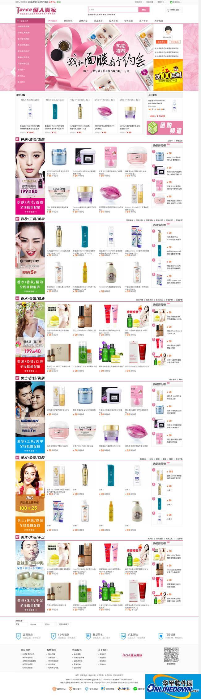 化妆美容行业多用户商城
