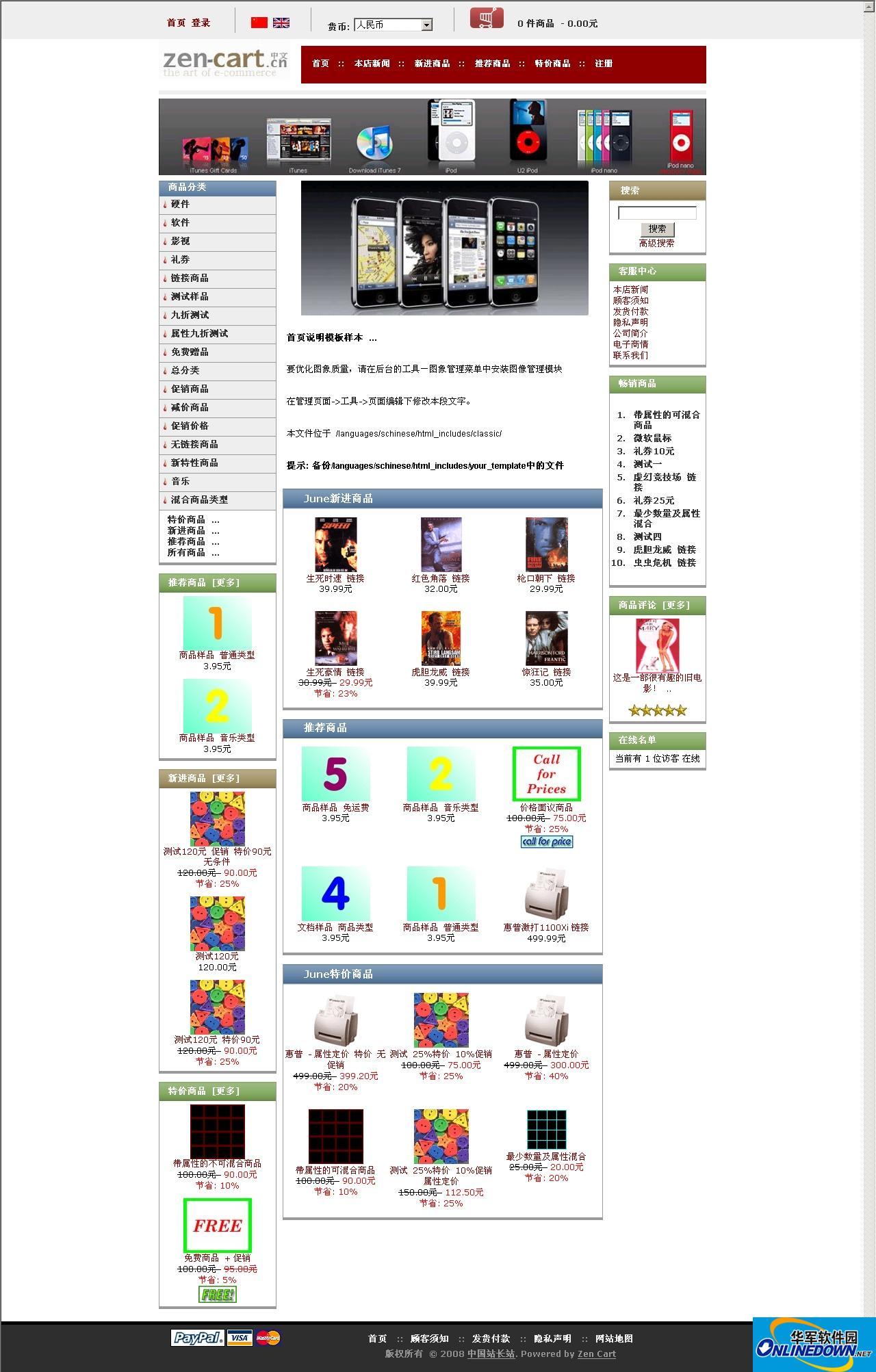 Zen-Cart 1.3.8a build 090820 简体utf-8