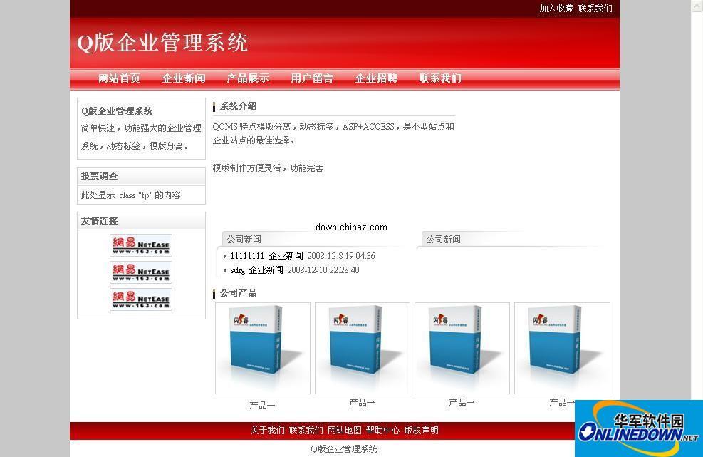 QCMS小型网站管理系统ASP 1.4 sp1 GBK ACCESS 正式版
