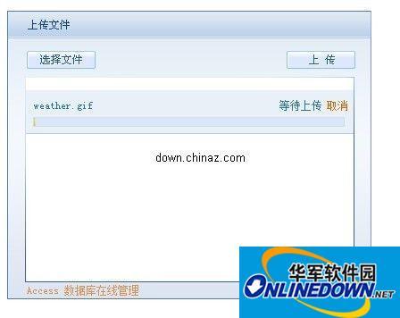 文件批量上传客户端免费组件 PC版