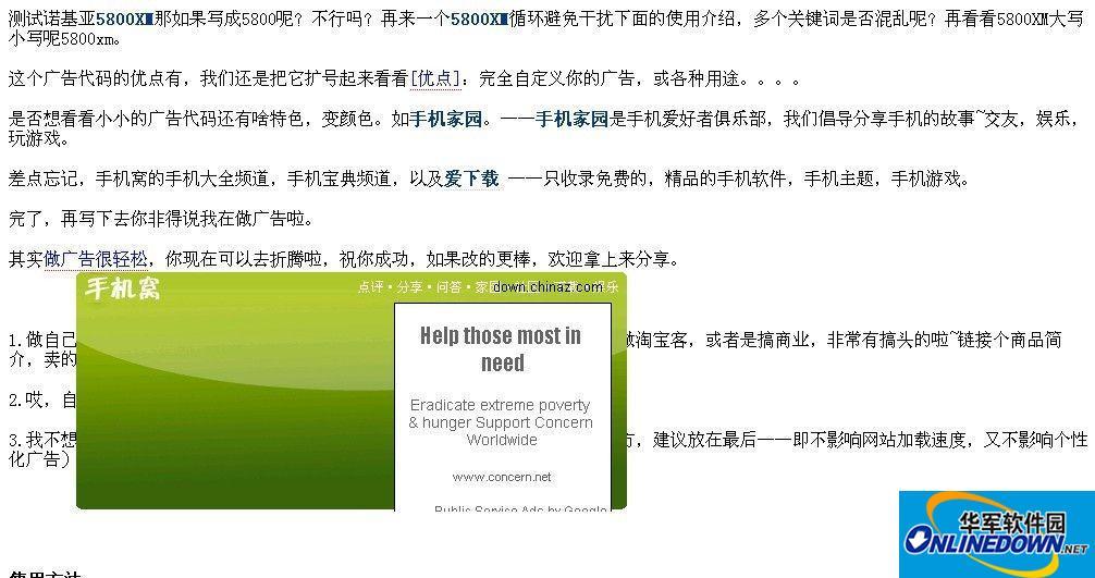 智能文中广告 PC版