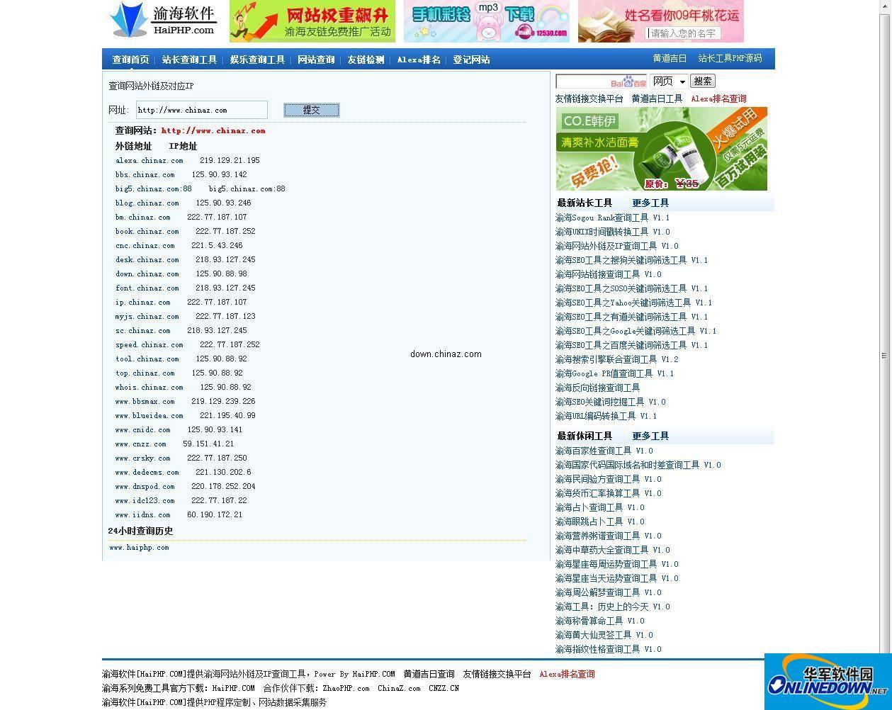 渝海网站外链及IP查询工具  1.3