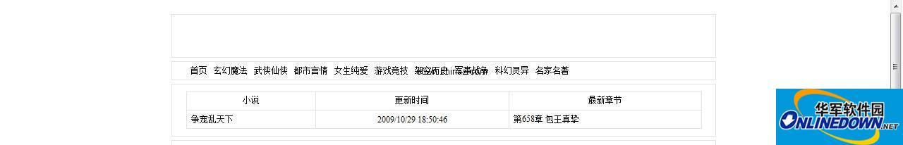 ISite小说系统  测试版 Build 091103