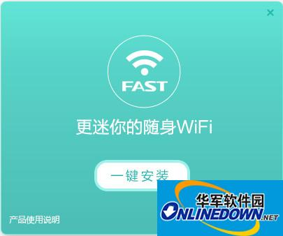 迅捷s3随身wifi驱动程序 更迷你的随身wifi 1.2.2.4 中文官