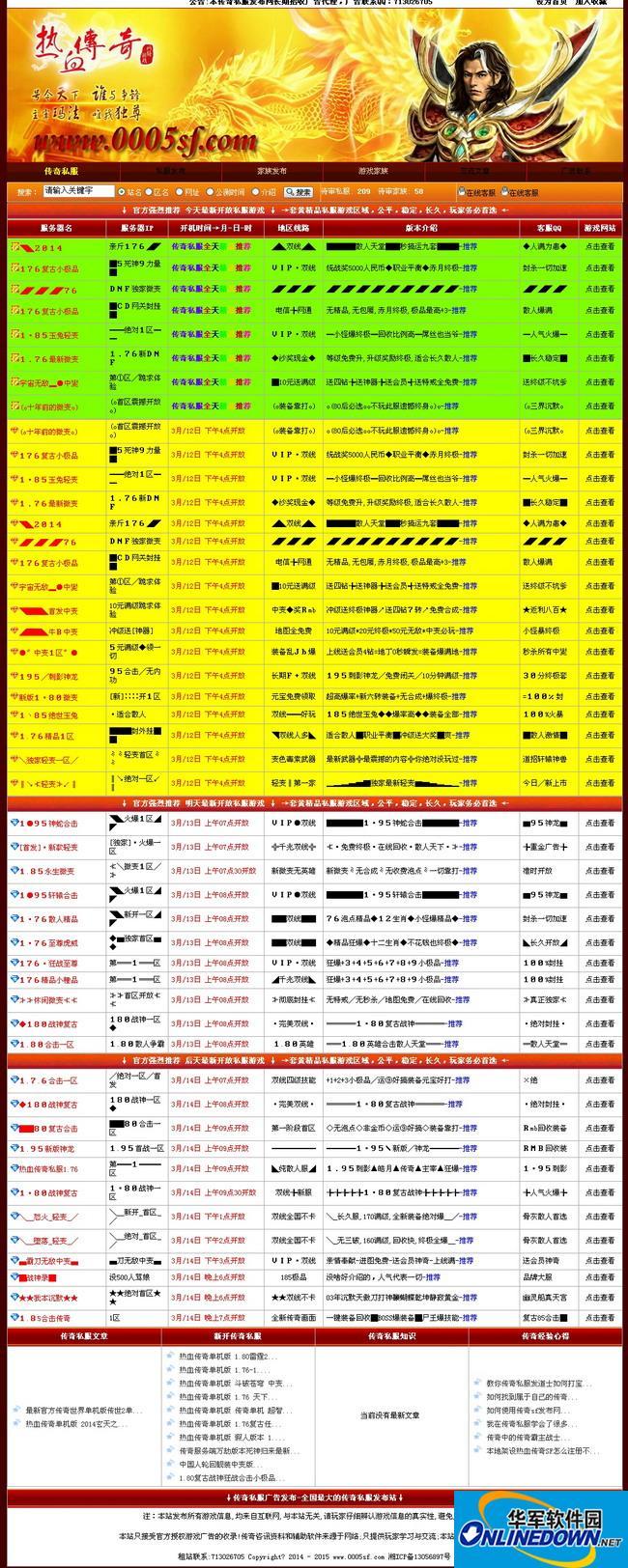 热血传奇发布网站源码 3.3