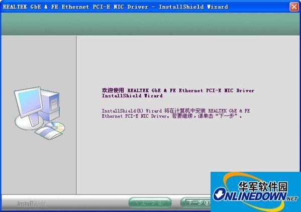 富士通lh532网卡驱动程序 for WIN8 32bit