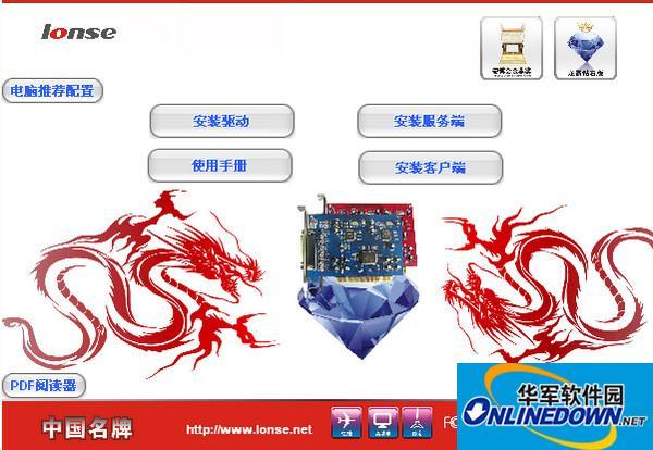 龙安视龙霸524a驱动 v4.9.1.2 中文绿色免费版