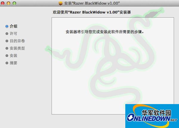 黑寡妇终极版键盘驱动程序 for mac v1.0