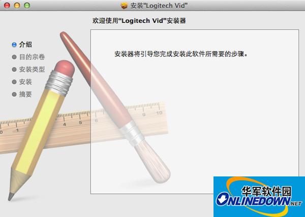 logitech摄像头驱动 for mac v1.0