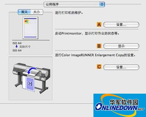 Canon佳能打印机驱动程序 for mac  v2.6