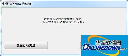 wacom影拓pth651手绘板驱动程序 中文免费安装版