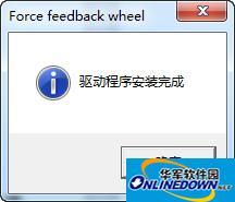莱仕达劲驰pxn-v66方向盘驱动程序 v6.0 中文免费版