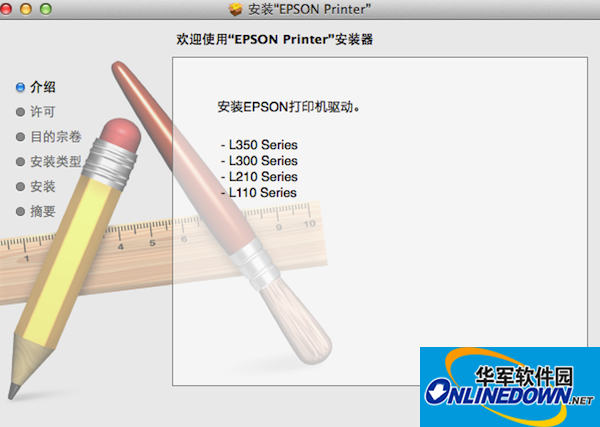 爱普生epson l351打印机驱动程序 for Mac V8.76