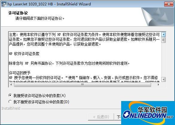 惠普hp1020打印机驱动程序 for win7