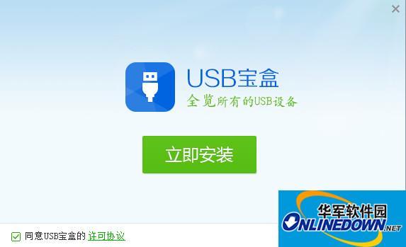 USB宝盒