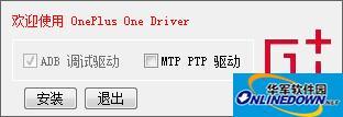 一加手机USB驱动程序 for win2003 1.0