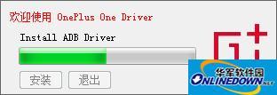 一加手机USB驱动程序 for win2003