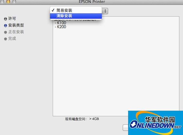 Epson me office 1100打印机驱动程序 for mac