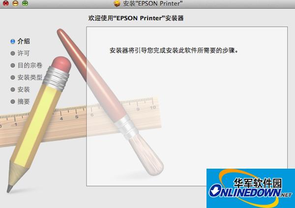 Epson k200打印机驱动程序 for mac V4.4.1