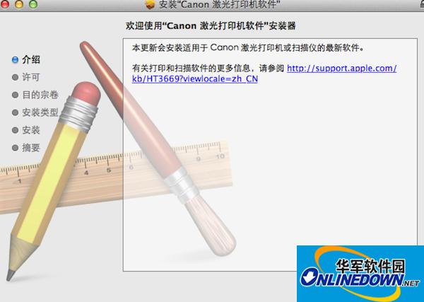 佳能激光打印机驱动程序 for Mac V3.0