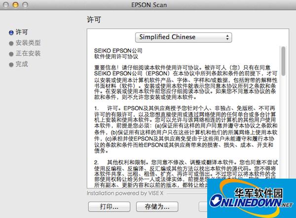 Epson k200扫描驱动程序 for mac  V4.4.1