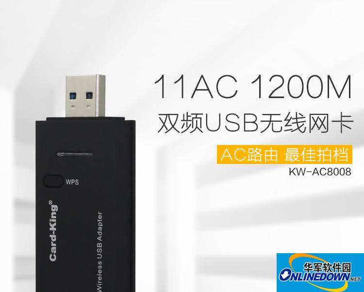 卡王KW-AC8008无线网卡驱动