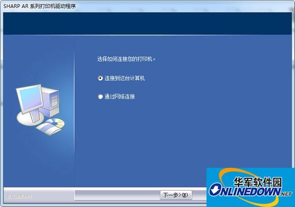 夏普AR-2048S打印机驱动程序 1.0