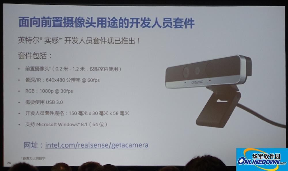 RealSense 3d摄像头驱动