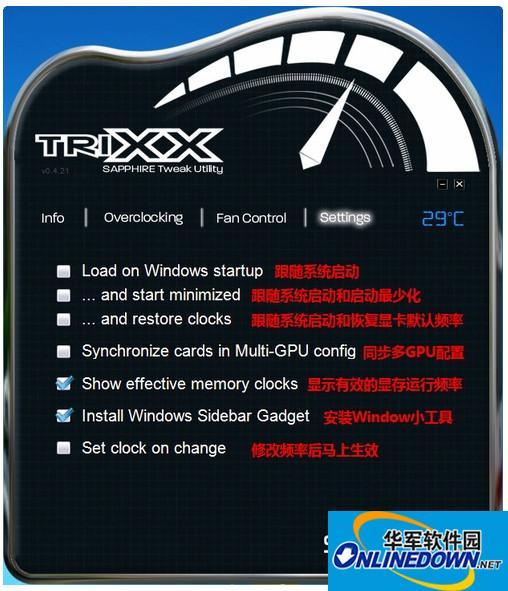 蓝宝石TriXX超频软件