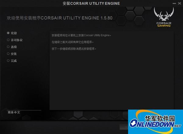 Corsair海盗船Utility Engine游戏外设驱动程序