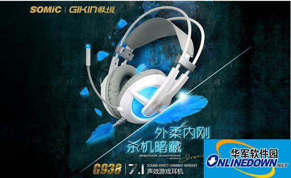 硕美科G938耳机驱动程序 for win10版