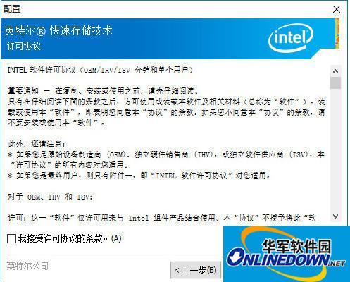 Intel英特尔rst驱动程序  for windows10 64位
