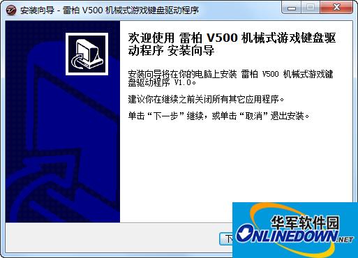 雷柏v500s机械式游戏键盘驱动程序