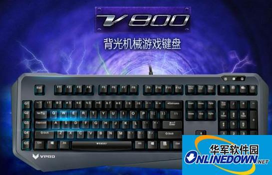 雷柏v800机械键盘驱动程序  v1.0.1 官方版